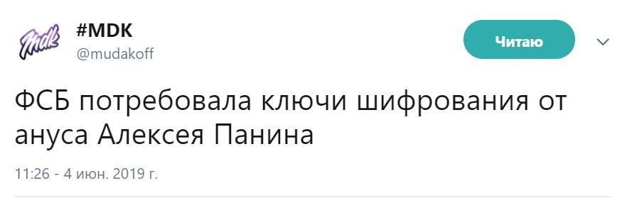 Панин и нога. Секс Алексея Панина со ступней обсуждают в сети