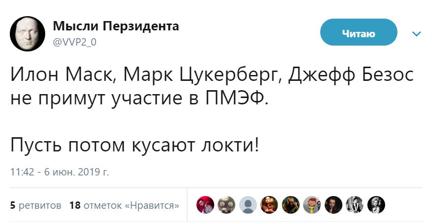 пмэф 2019