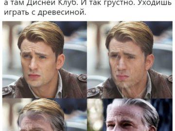 Постаревший Капитан Америка мемы