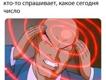 Профессор икс держится за голову - мем