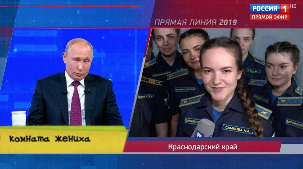 Путин комната жениха