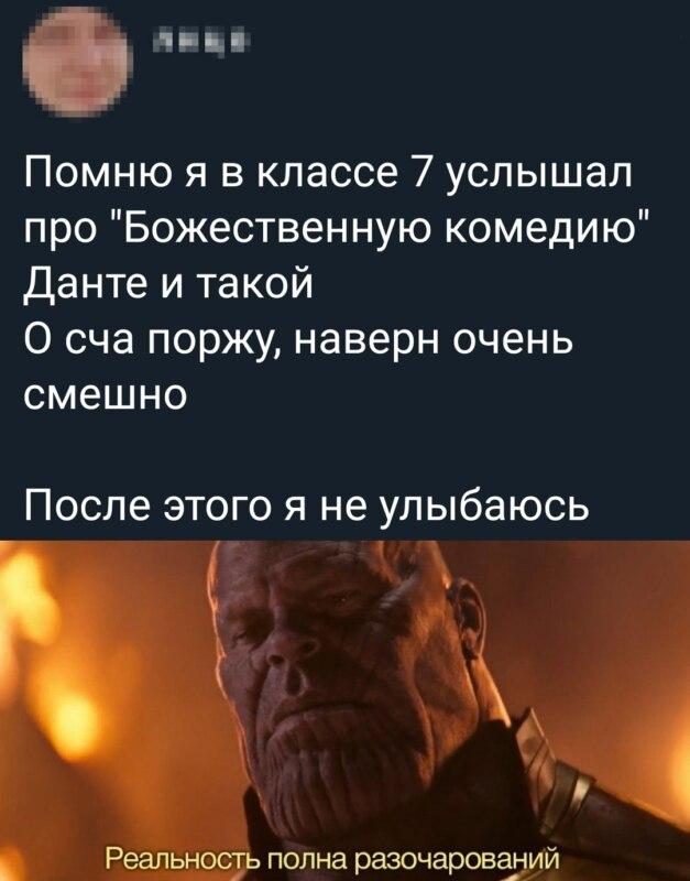 Реальность полна разочарований - мемы с Таносом (Reality is often dissapointing