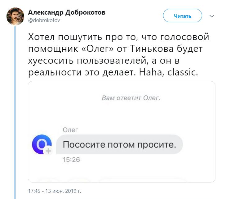 """Голосовой помощник """"Олег"""""""