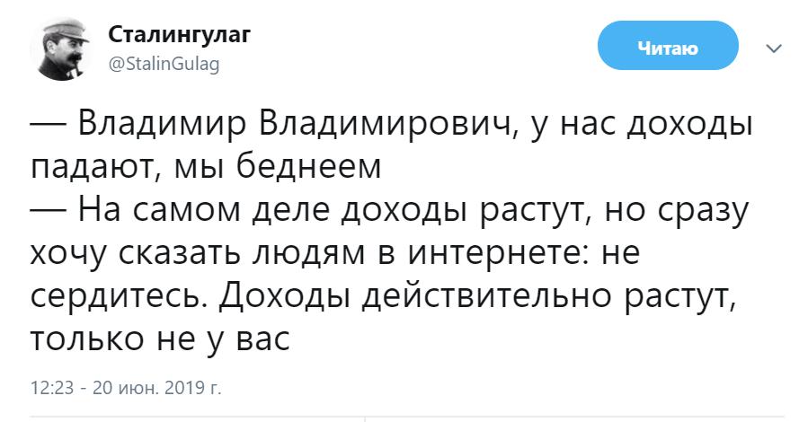 Прямая линия с Владимиров Путиным 2019