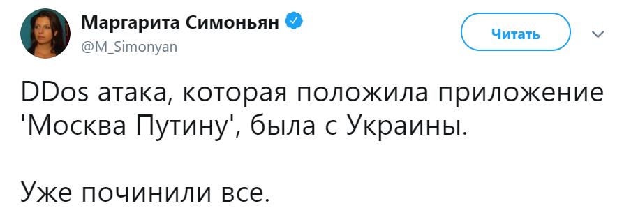 DDOS-атака на Прямой линии с Путиным