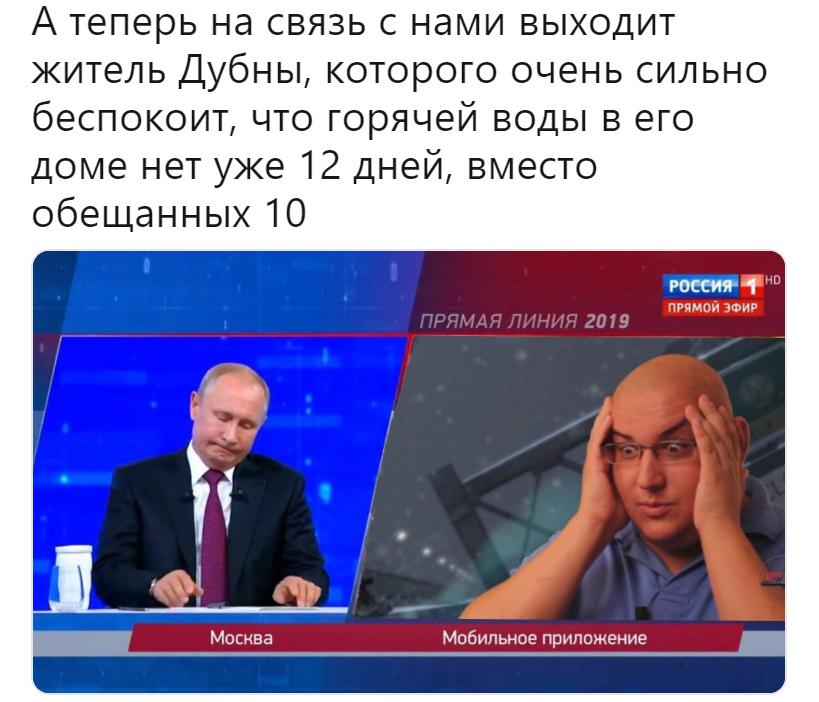 Прямая линия с Путиным 2019. Реакция соцсетей