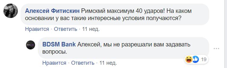 бдсм-банк