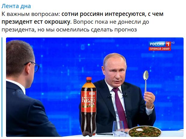 Путин и окрошка