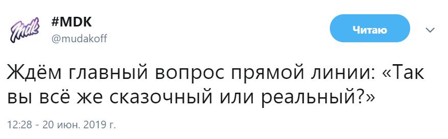 Вопросы Прямой Линии президента