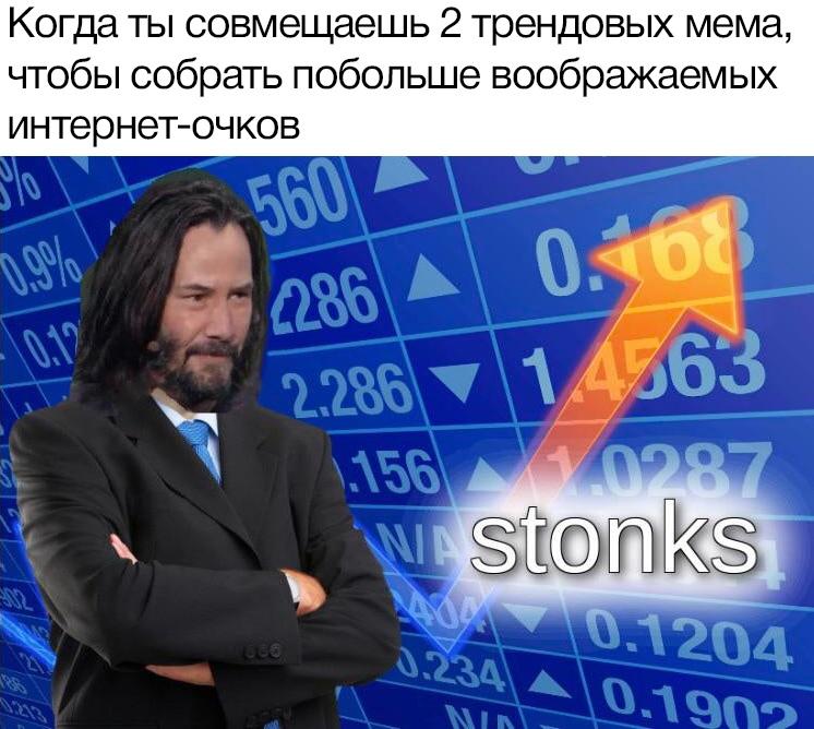 Stonks meme