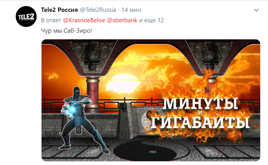 Сммщики российских брендов поиграли в Twitter Kombat