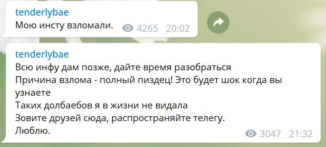 Инстаграм Тендерлибае взломали