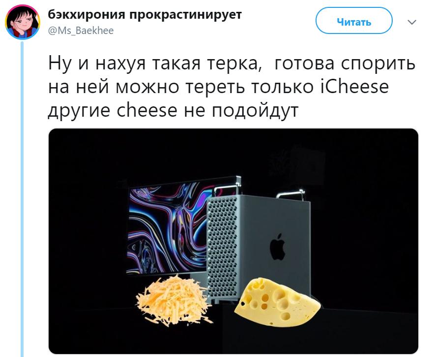 терка apple
