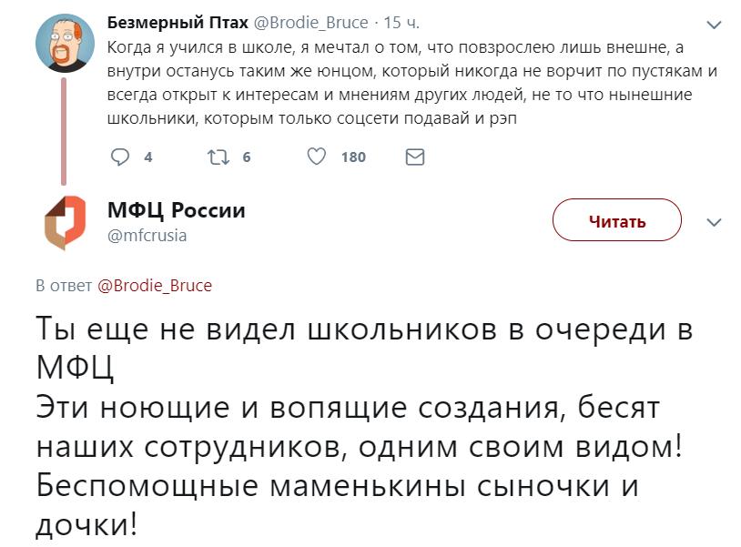 МФЦ в твиттере