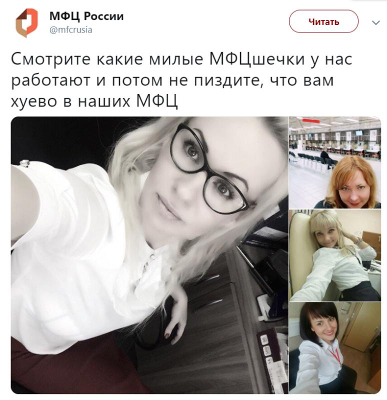 Твиттер МФЦ России