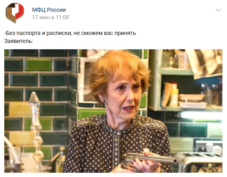 МФЦ России в твиттере