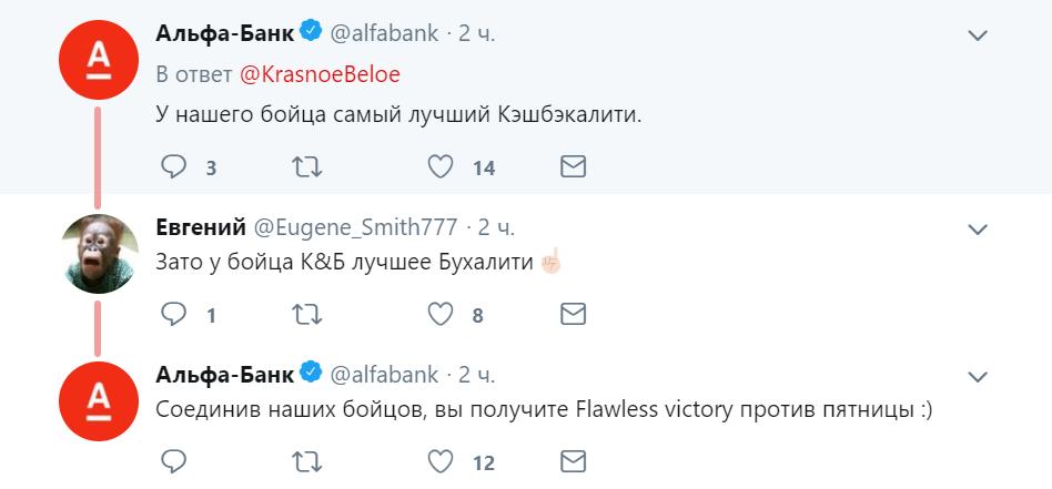 Twitter Kombat
