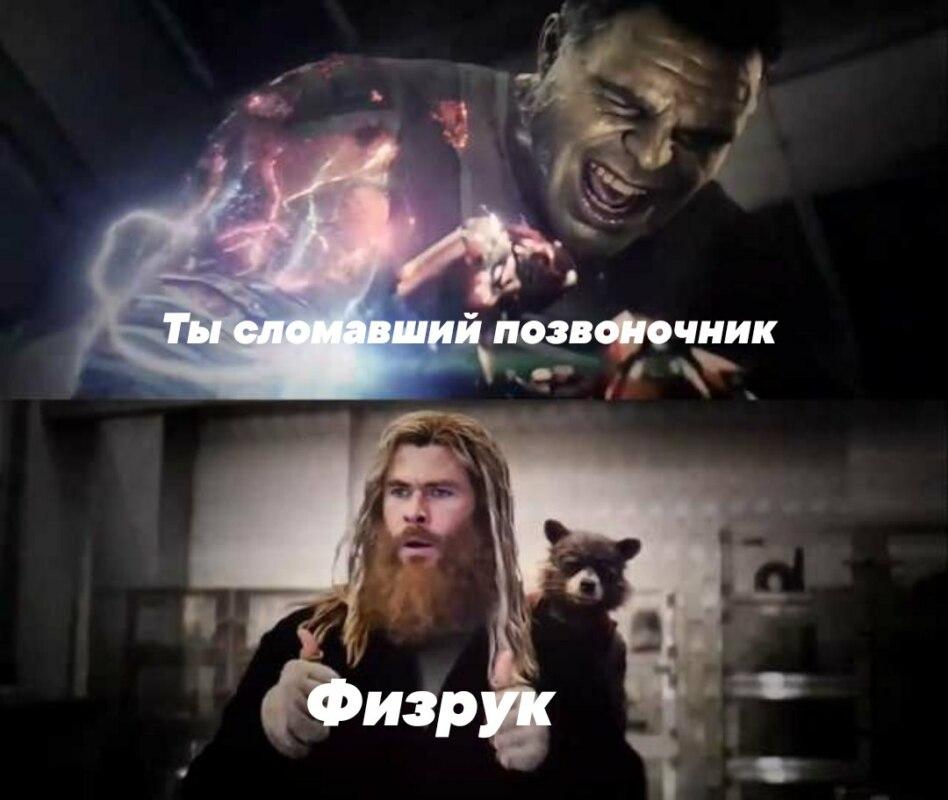 Удивленный Тор смотрит на Халка мем