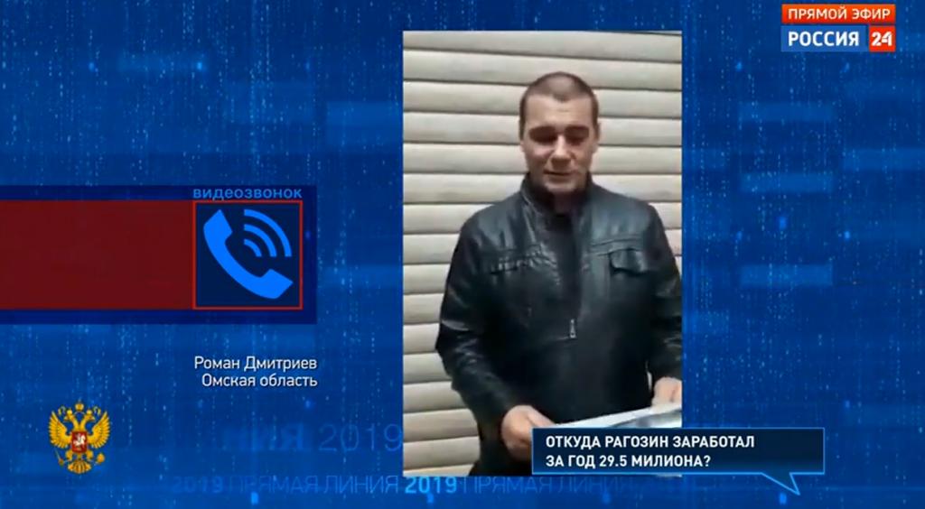 Вопросы Путину на прямой трансляции 2019
