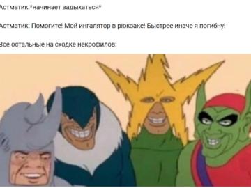 мы с друзьями мем