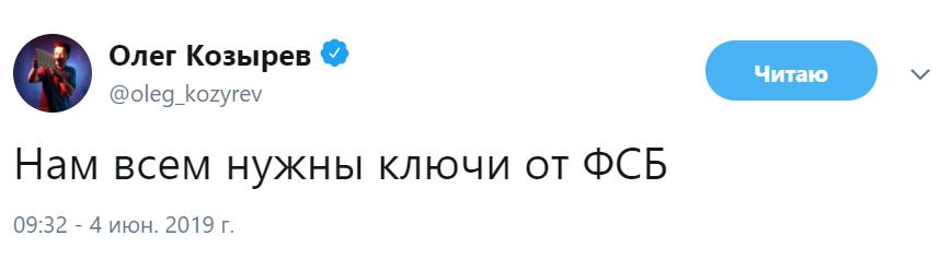 Яндекс ФСБ