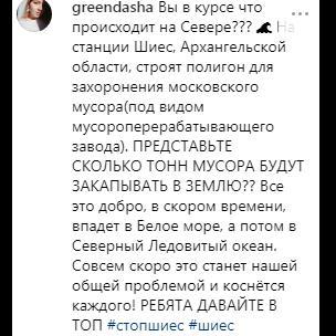 Русские атаковали инстаграм Леди Гаги