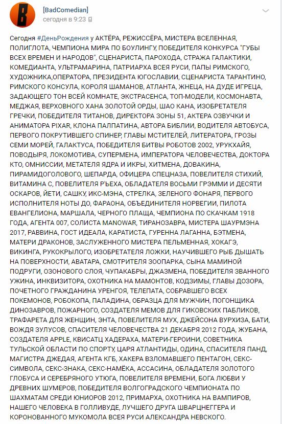 BadComedian поздравил Александра Невского с днем рождения