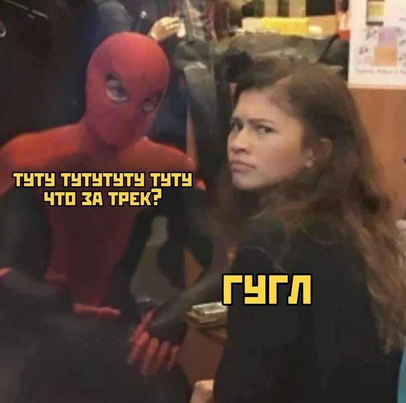 Человек-паук и Зендая
