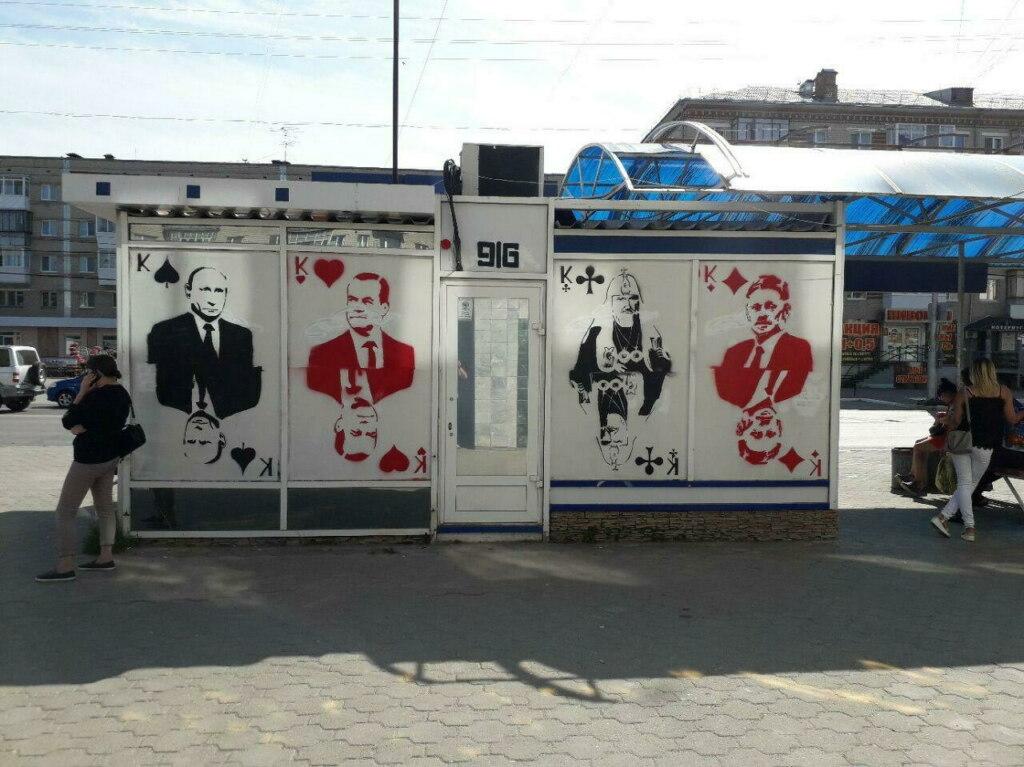 карточные короли Путин, Медведев, Песков и патриарх Кирилл