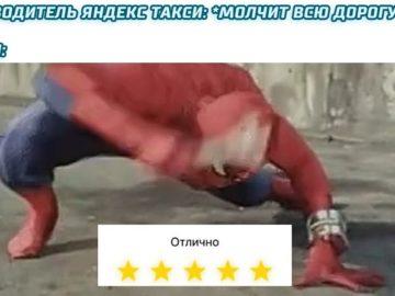 Человек-паук с гаечным ключом