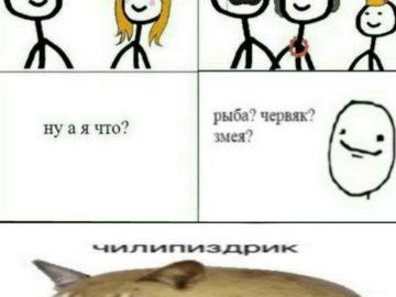 Чилипиздрик
