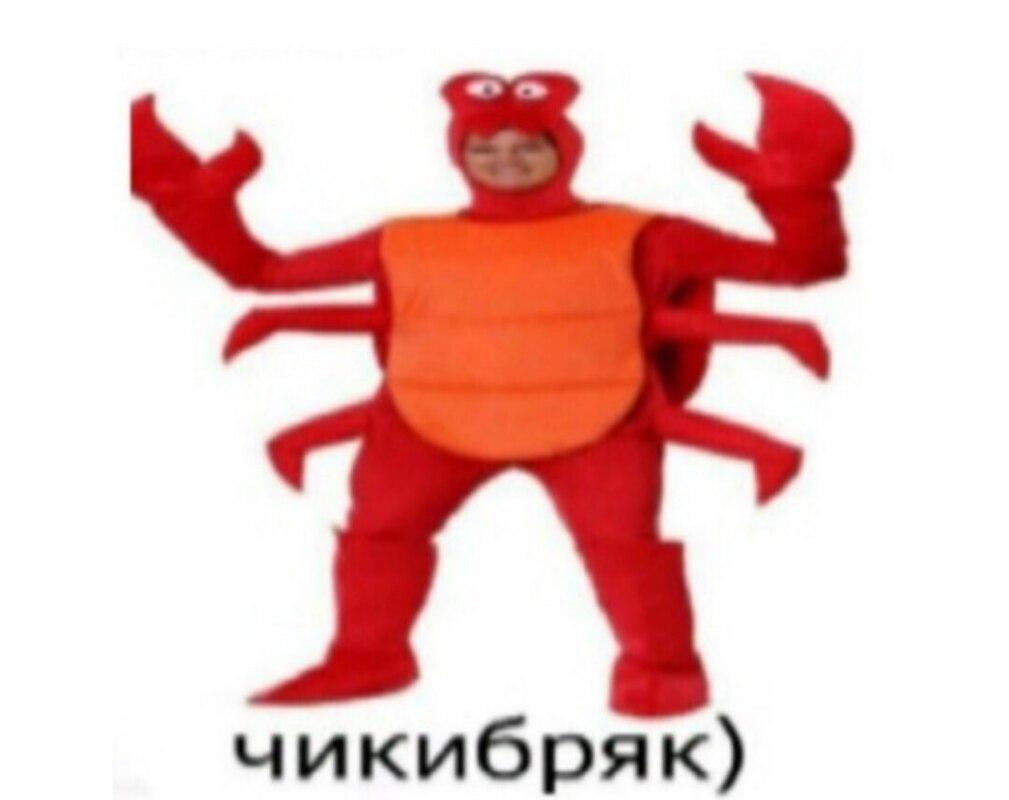 Чикибряк