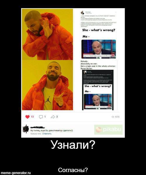 Мем в меме Дюран