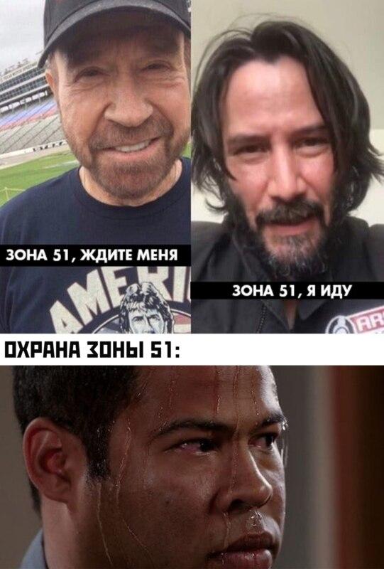 Киану Ривз, Чак Норрис, Илон Маск и Дуэйн Джонсон штурм зоны 51