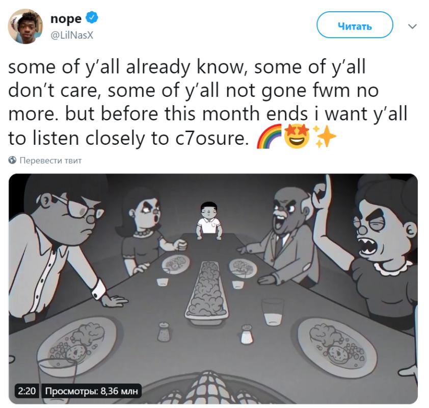 Lil Nas X гей