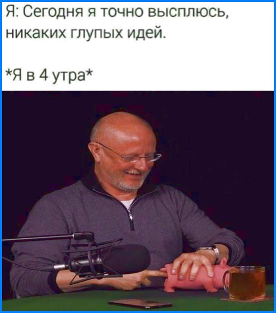 Народ требует свиней - мемы про Гоблина