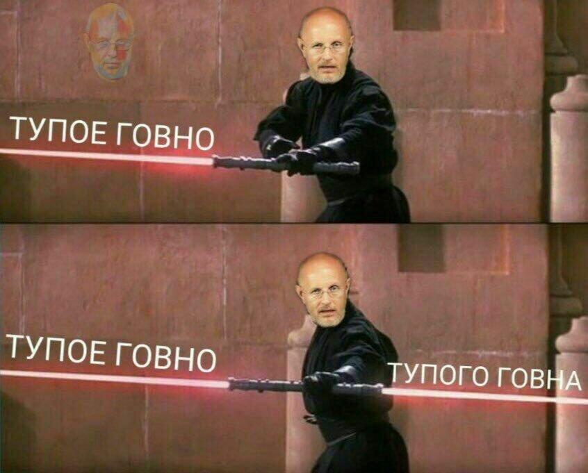Дмитрий Гоблин - мемы