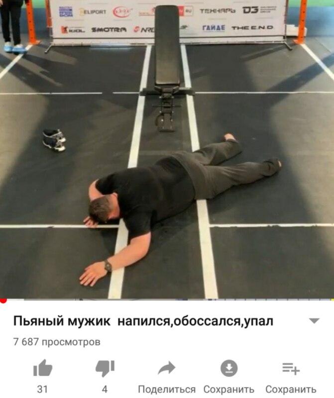 Мемы про Давидыча, лежащего на полу после 1200 приседаний