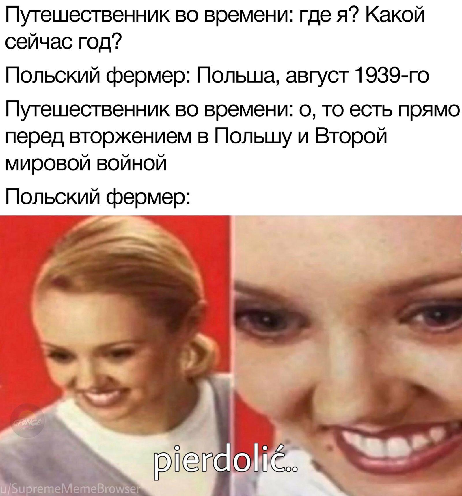 Мем про путешественника во времени