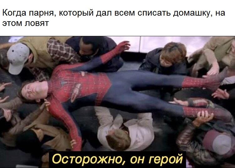 Осторожно, он герой