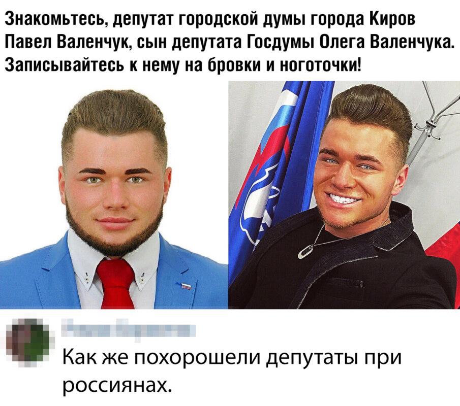 Павел Валенчук депутат обиделся на мем и написал заявление в полицию