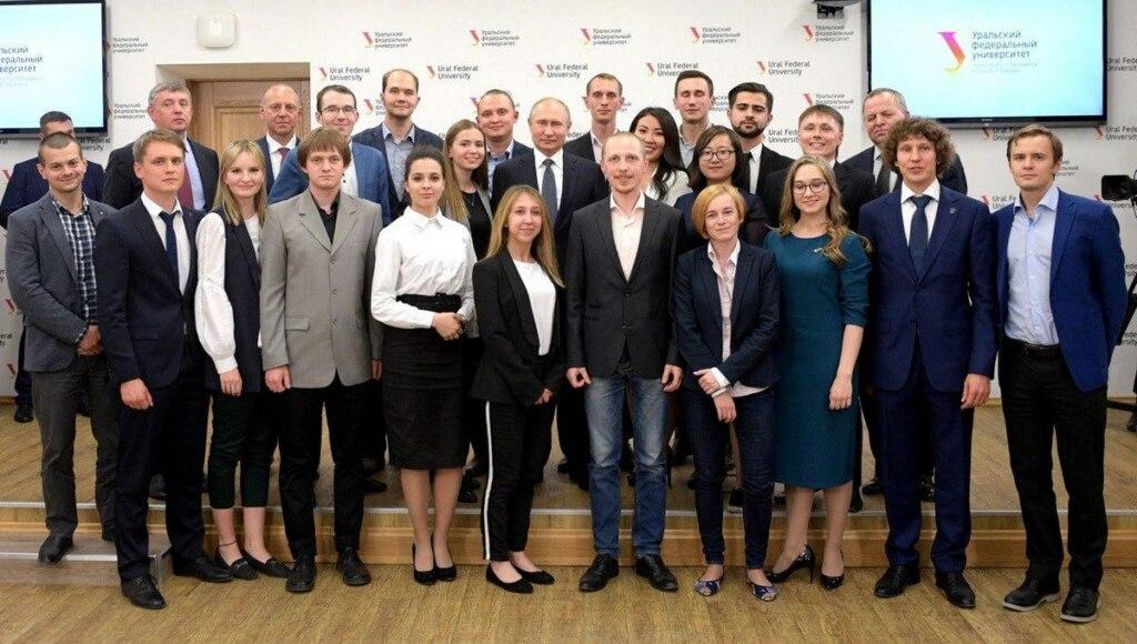 Путин и студенты Уральского федерального университета