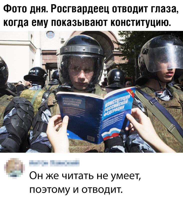 Мемы про росгвардейцев на митинге 27 июля