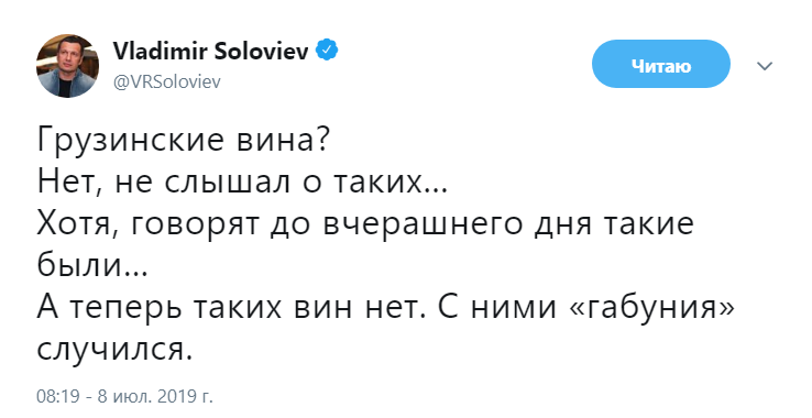 Габуния оскорбил Путина