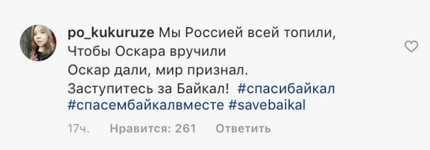 Россияне просят Ди Каприо спасти Байкал