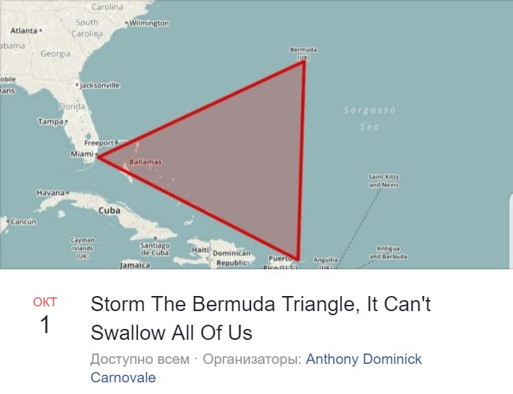 Штурм Бермудского треугольника