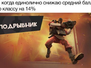 Мемы с персонажами Team fortress 2