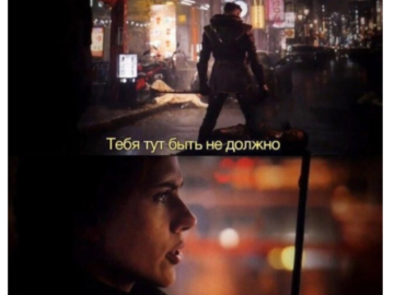 """Тебя тут быть не должно - мем из фильма """"Мстители: Финал"""""""