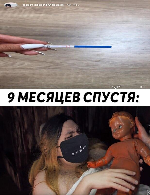 Тендерлибае беременна