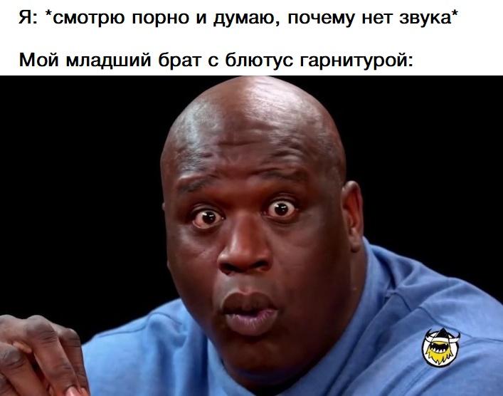 Мем удивленный Шакил